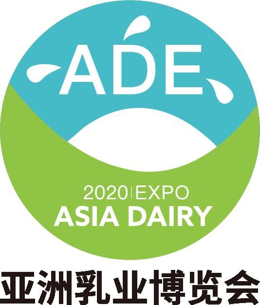 加快推進奶業振興:2020亞洲乳業博覽會邀您參加