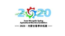 2020年内蒙古(春季)国际农业机械博览会
