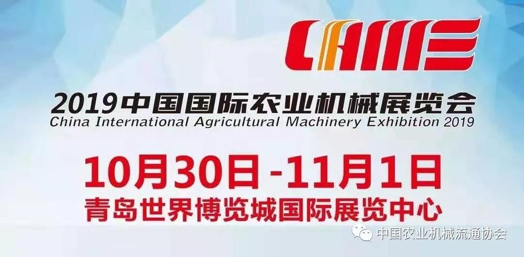 行業新熱點,展會聚焦點 2019國際農機展畜牧機械專區規模空前