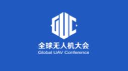 2020全球无人机应用及防控大会暨 第五届无人机产业博览会