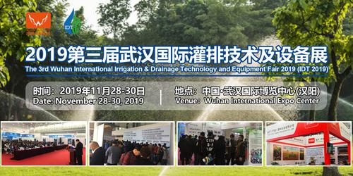关注农业节水,2019国际灌排技术及设备展11月召开