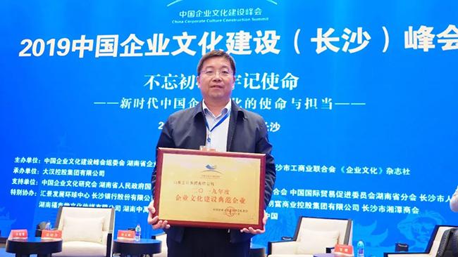 """五征獲""""2019年度全國企業文化建設典范單位""""榮譽稱號"""