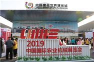 前方高能!2019国际农机展开展首日,众多现场图片来袭!