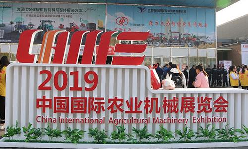 2019国际农机展(秋季会)综合报道