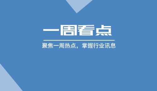 【一周看点】双十一来袭,千赢国际城网系列报道发布