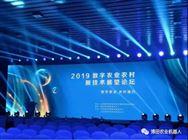 博田设施农业机器人两项产品技术荣获农业部大奖