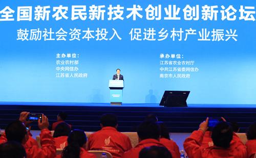 全国新农民新技术创业创新论坛在南京举行
