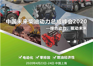 中国未来柴油动力总成峰会2020聚焦电动化,零排放和燃油经济性