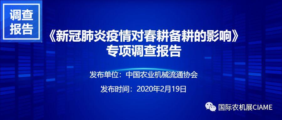 中国农业机械流通协会发布《新冠肺炎疫情对春耕备耕的影响》专项调查报告