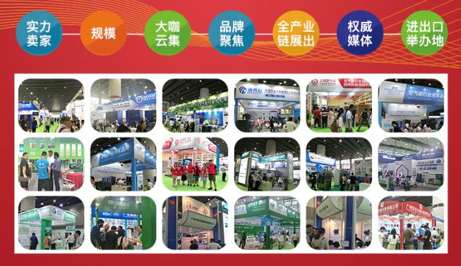 創新升級,2020亞洲熱博會金秋8月廣州召開