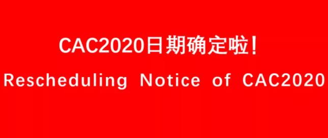注意!第21届中国国际农用化学品及植保展览会延期至6月10-12日举办