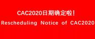 注意!第21屆中國國際農用化學品及植保展覽會延期至6月10-12日舉辦