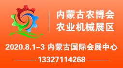 2020年内蒙古国际农业博览会农业机械展