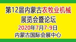 第十二届内蒙古农牧业机械展览会暨论坛