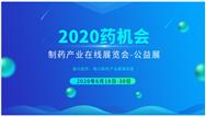 2020药机会-制药产业线上展览会-公益展今日盛大开幕
