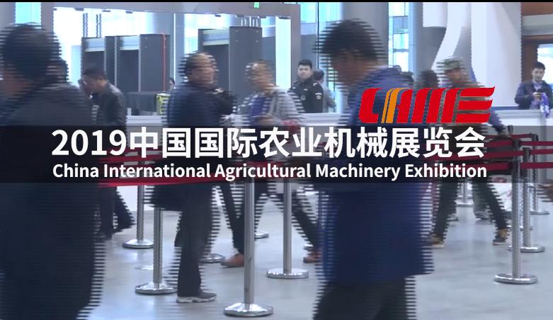 10月30日国际农机展:农机网视频采访邀约已启动!