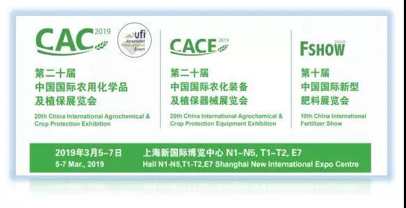遇见 | 启飞智能参加国际农用化学品及植保展会